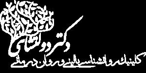 لوگو دکتر بهروز دولتشاهی