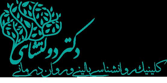 لوگو دکتر دولتشاهی